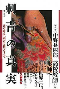 浅草彫長「刺青芸術」のすべて刺青の真実