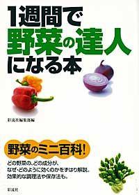野菜のミニ百科!一週間で野菜の達人になる本