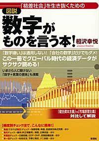 格差社会を生き抜くための【図説】数字がものを言う本!