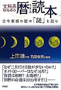 古今東西の暦の「謎」を読む文科系のための暦読本