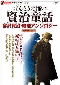 宮沢賢治・厳選アンソロジーほんとうは怖い賢治童話