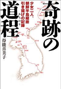 少女二人、朝鮮半島縦断引き揚げの記録奇跡の道程(みちのり)