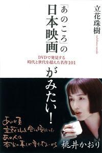 DVDで発見する時代と世代を超えた名作101「あのころ」の日本映画がみたい!