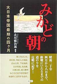 大日本帝国最期の四ヶ月みかどの朝