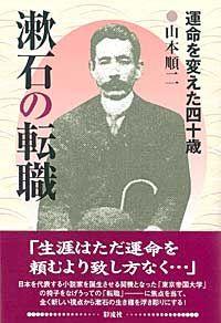運命を変えた四十歳漱石の転職