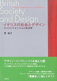 モリスとモダニズムの政治学イギリスの社会とデザイン