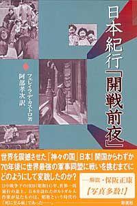 日本紀行「開戦前夜」