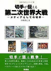 メディアとしての切手切手が伝える第二次世界大戦