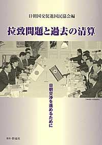 日朝交渉を進めるために拉致問題と過去の清算