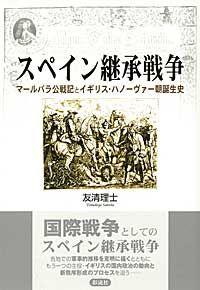 マールバラ公戦記とイギリス・ハノーヴァー朝誕生史スペイン継承戦争