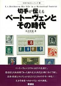 切手が伝えるベートーヴェンとその時代