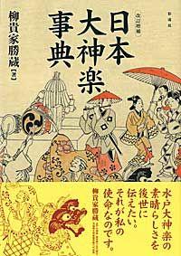 改訂増補 日本大神楽事典