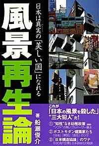 日本は真実の「美しい国」になれる風景再生論