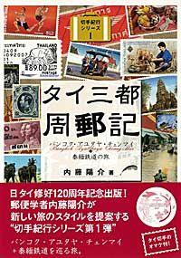 バンコク・アユタヤ・チェンマイ+泰緬鉄道の旅タイ三都周郵記