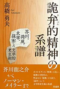 芥川、荷風、太宰、保田らの文学的更生術詭弁的精神の系譜