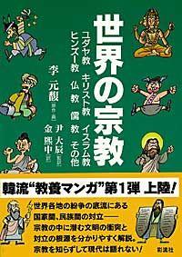 ユダヤ教・キリスト教・イスラム教・ヒンズー教・仏教・儒教・その他世界の宗教
