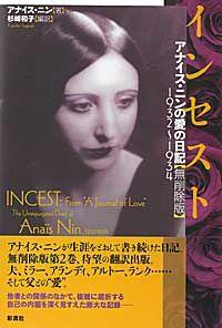 アナイス・ニンの愛の日記 【無削除版】1932〜1934インセスト