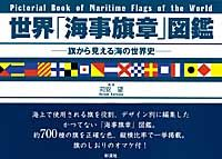 世界「海事旗章」図鑑