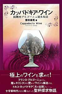 銘醸地ブルゴーニュ誕生秘話カッパドキア・ワイン