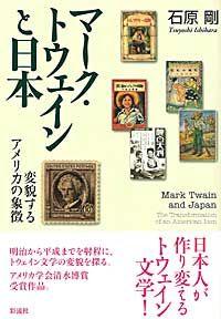 マーク・トウェインと日本