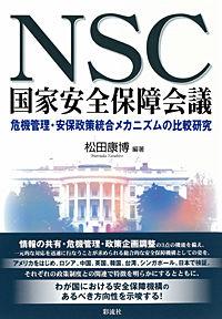危機管理・安保政策統合メカニズムの比較研究NSC 国家安全保障会議