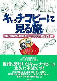 旅行に関する広告コピー1000&BEST10キャッチコピーに見る「旅」