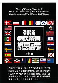 列強「植民帝国」旗章図鑑