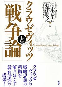 クラウゼヴィッツと『戦争論』 (清水多吉・他)●版元ドットコム