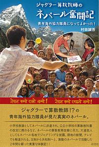 青年海外協力隊員になってよかった!ジャグラー算数教師のネパール奮闘記