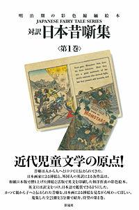 対訳 日本昔噺集〈第1巻〉