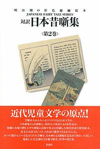対訳 日本昔噺集〈第2巻〉