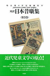 対訳 日本昔噺集〈第3巻〉