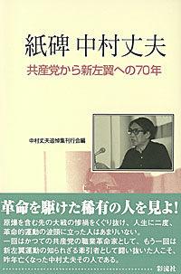 共産党から新左翼への70年紙碑 中村丈夫
