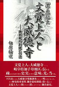 鎌倉幕府創建への道「濃・飛」秘史 文覚上人と大威徳寺