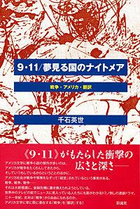 戦争・アメリカ・翻訳9・11/夢見る国のナイトメア