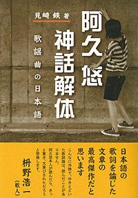 歌謡曲の日本語阿久悠神話解体