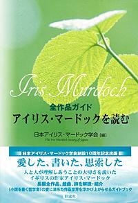 全作品ガイドアイリス・マードックを読む