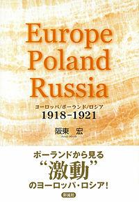 1918-1921ヨーロッパ/ポーランド/ロシア