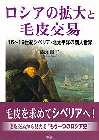 16−19世紀シベリア・北太平洋の商人世界ロシアの拡大と毛皮交易
