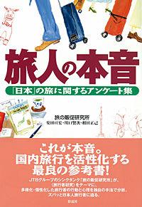 「日本」の旅に関するアンケート集旅人の本音
