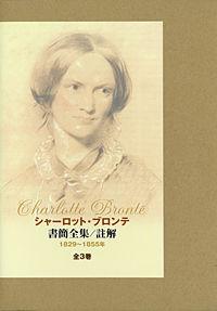 1829〜1855年シャーロット・ブロンテ書簡全集/註解(全三巻)