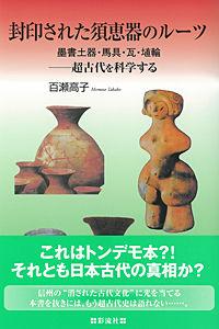 墨書土器・馬具・瓦・埴輪    超古代を科学する封印された須恵器のルーツ