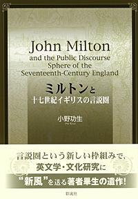 ミルトンと十七世紀イギリスの言説圏