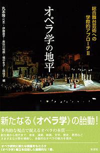 総合舞台芸術への学際的アプローチⅡオペラ学の地平