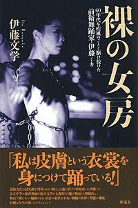 60年代を疾風のごとく駆け抜けた前衛舞踊家・伊藤ミカ裸の女房