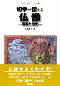 意匠と歴史切手が伝える仏像