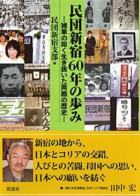 雑草の如く生き抜いた同胞の歴史民団新宿60年の歩み
