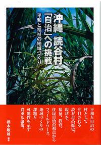 平和と福祉の地域づくり沖縄 読谷村「自治」への挑戦