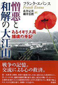 憎悪と和解の大江山