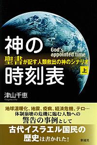 神の時刻表(上)